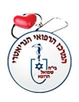 חדרים נקיים בבית חולים שמואל הרופא